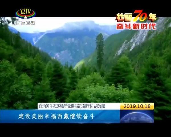 筑牢国家生态安全屏障 建设美丽西藏