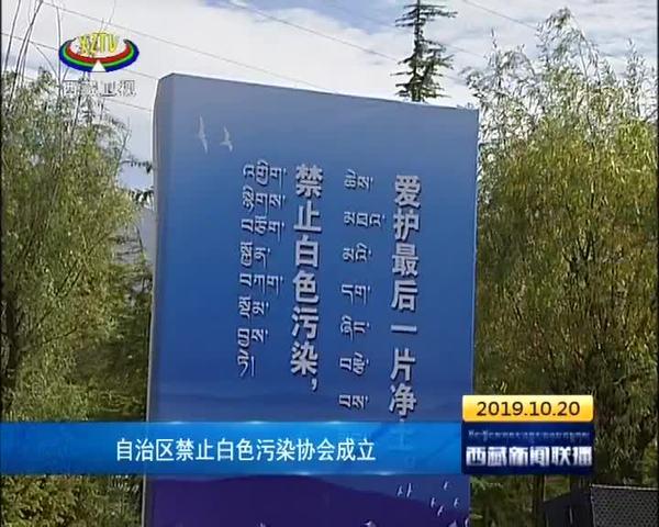 西藏自治区禁止白色污染协会成立