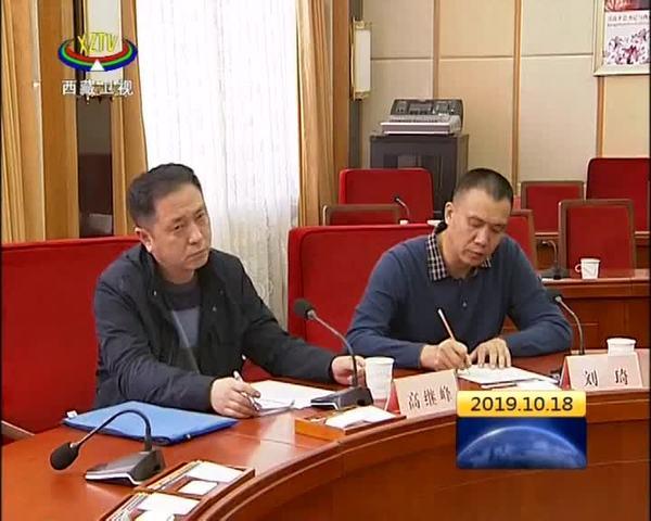 西藏自治区领导与吉林省体育局工作组座谈