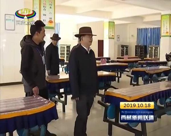 西藏自治区领导在浪卡子县调研教育工作