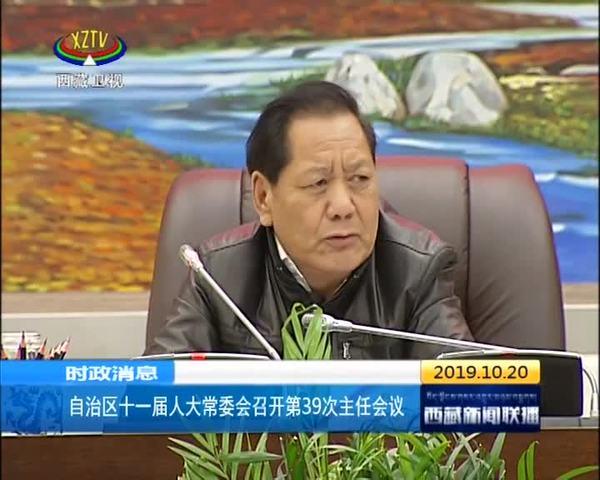 西藏自治区十一届人大常委会召开第39次主任会议