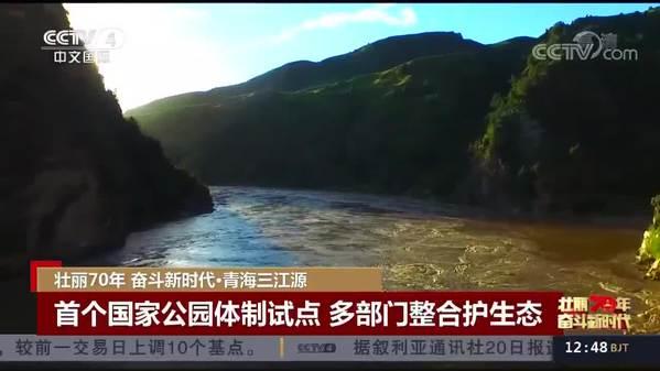 壮丽70年 奋斗新时代·青海三江源