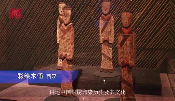 锦绣中华 古代丝织品文化展在京展出
