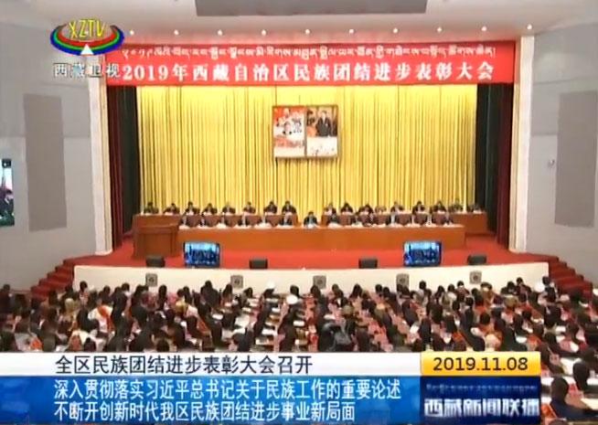 全区民族团结进步表彰大会召开