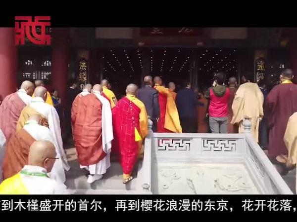 """织宽编长""""黄金纽带""""  助力构建人类命运共同体——第二十二次中韩日佛教友好交流会议在珠海召开"""