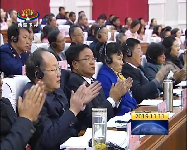 同心拥抱新时代 协力共创新辉煌——西藏自治区党委政协工作会议暨庆祝自治区政协成立60周年大会侧记