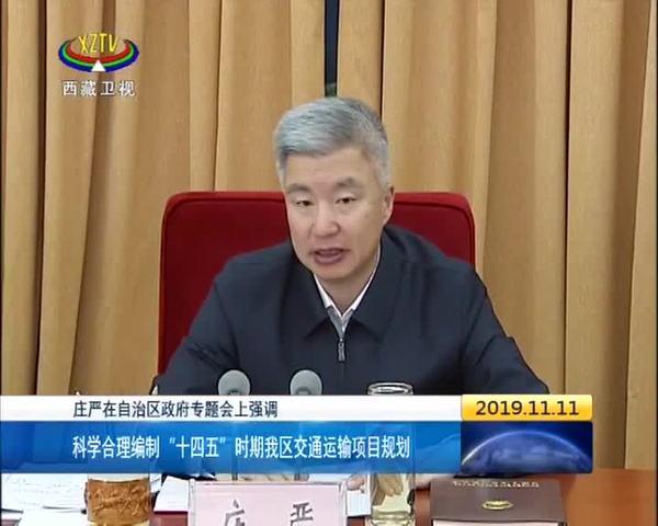 """庄严:科学合理编制""""十四五""""时期西藏交通运输项目规划"""