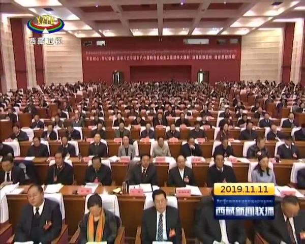 西藏自治区党委政协工作会议暨庆祝自治区政协成立60周年大会召开