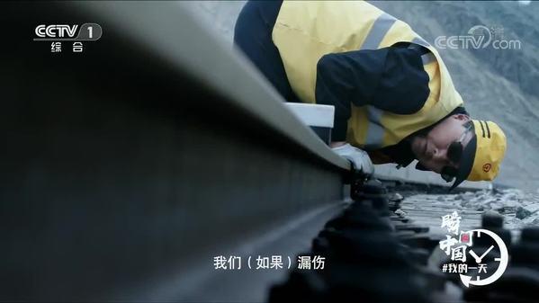 《瞬间中国》次仁拉吉