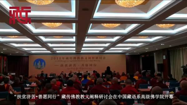 """""""扶贫济苦•善愿同行""""藏传佛教教义阐释研讨会在京召开"""