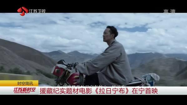 援藏纪实题材电影《拉日宁布》在宁首映