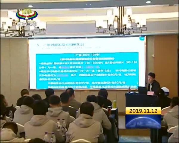 2019年度农村公益电影基层放映技术人员培训班开班