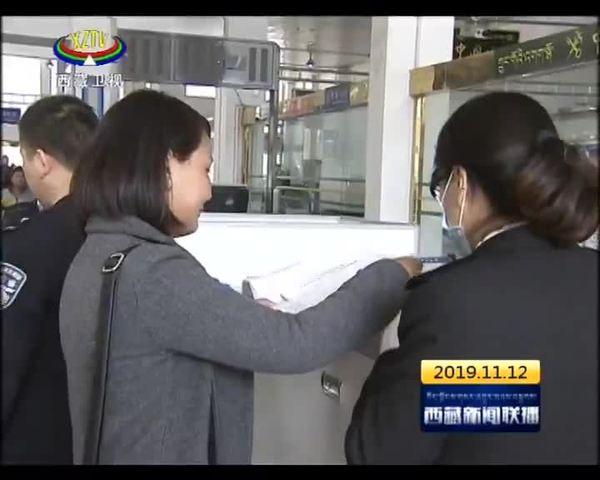 """西藏拉萨海关启动""""两步申报""""改革试点"""