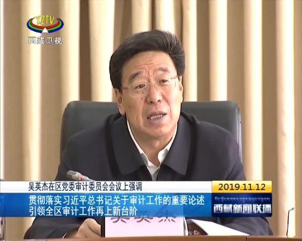 吴英杰:贯彻落实习近平总书记关于审计工作的重要论述 引领西藏审计工作再上新台阶
