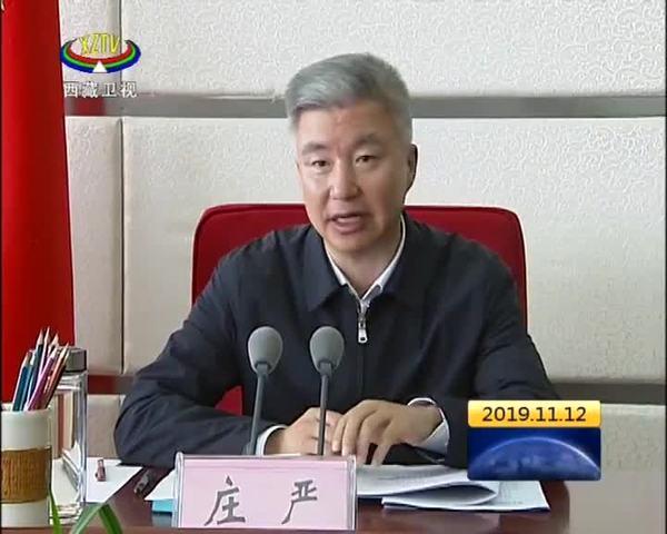 庄严:建立健全城乡融合发展体制机制和政策体系 为西藏乡村振兴提供坚强有力制度保障