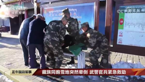 藏族同胞雪地突然晕倒 武警官兵紧急救助