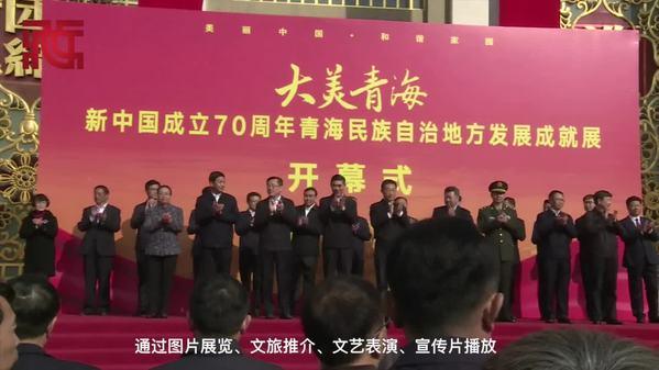 新中国成立70周年青海民族自治地方发展成就展影像回眸