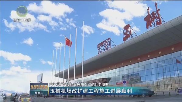 青海玉树机场改扩建工程施工进展顺利