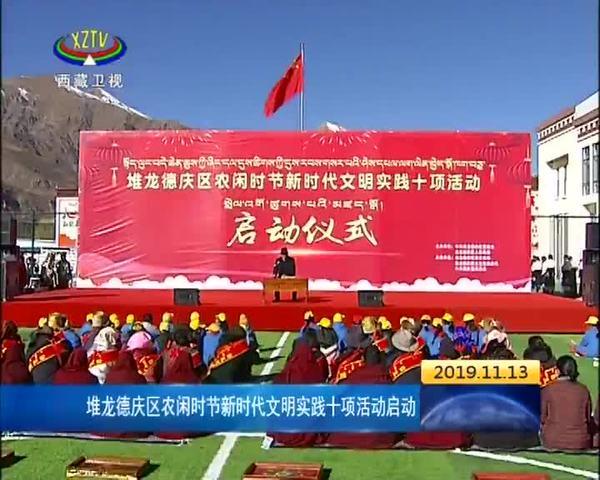 西藏堆龙德庆区农闲时节新时代文明实践十项活动启动