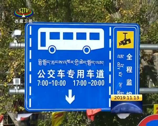 西藏拉萨市公交专用车道正式启用