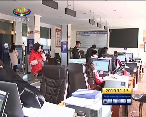 西藏日喀则创新市场监管机制 推进社会信用体系建设