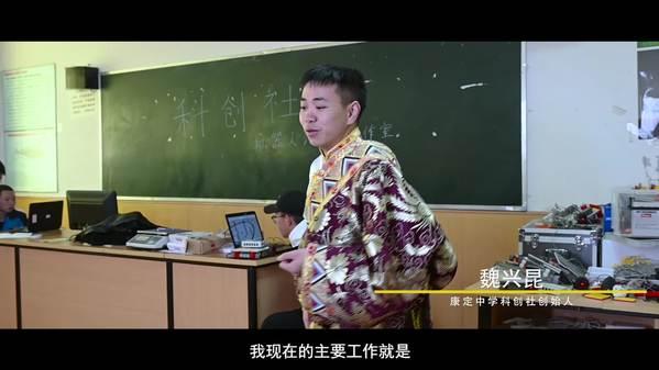 【雪域追梦人】魏兴昆