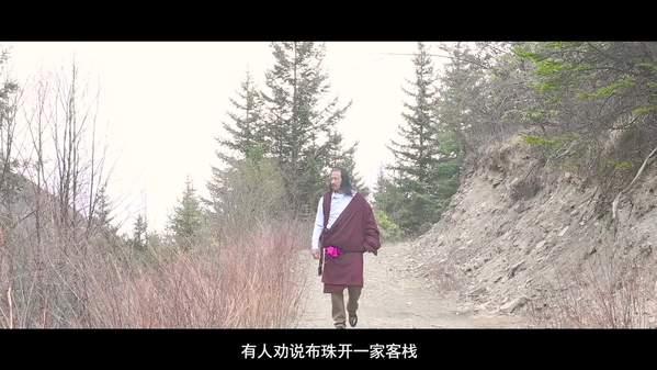 【雪域追梦人】布珠
