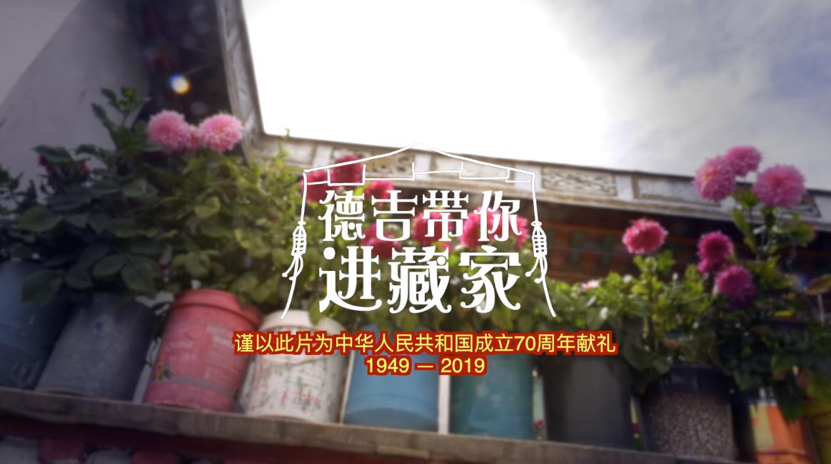 【德吉带你进藏家】在尼木藏乡学做藏香