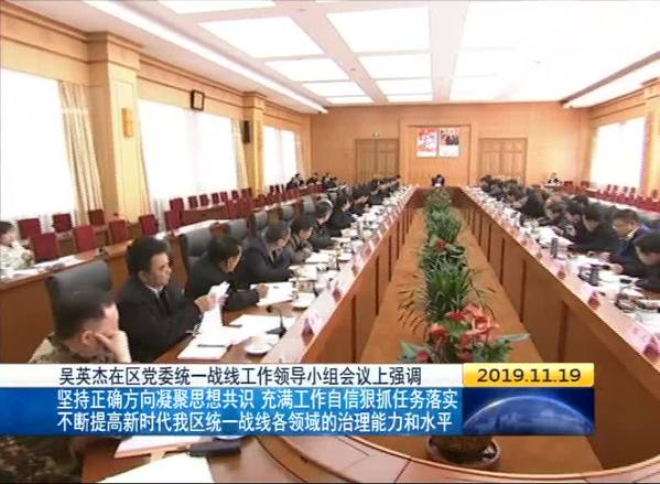 区党委统一战线工作领导小组会议在拉萨召开