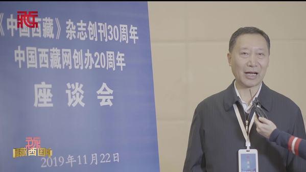 胡岩:见证西藏各族干部的成长