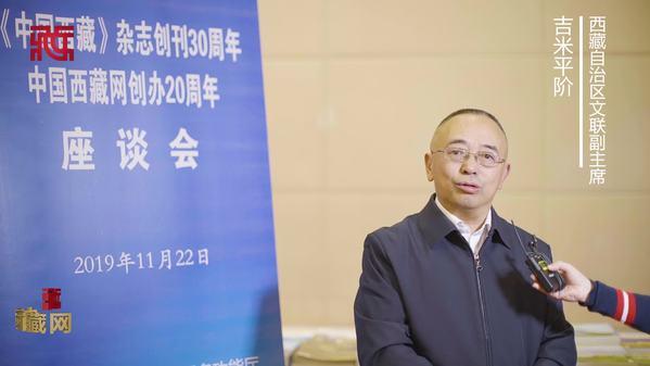 吉米平阶:60年来西藏农牧区的变化前所未有