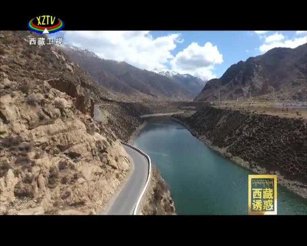 《西藏诱惑》拉萨河——幸福飘香