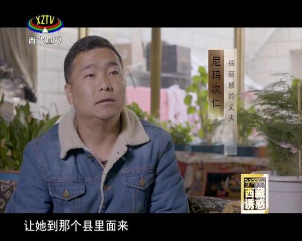 《西藏诱惑》爱在西藏