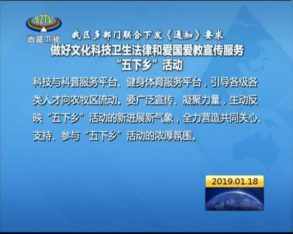 """西藏多部门联合下发《通知》要求 做好文化科技卫生法律和爱国爱教宣传服务""""五下乡""""活动"""