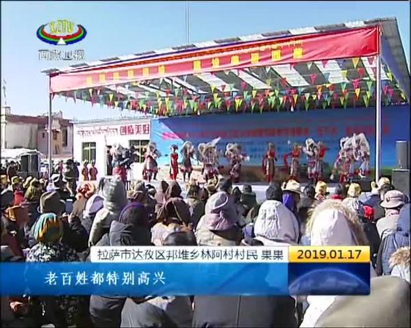 """西藏自治区2019年文化科技卫生法律和爱国爱教宣传服务""""五下乡""""集中示范活动举行"""