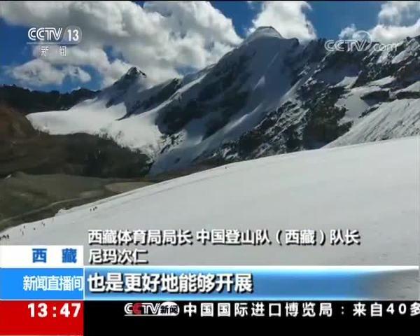中国登山队(西藏)正式成立