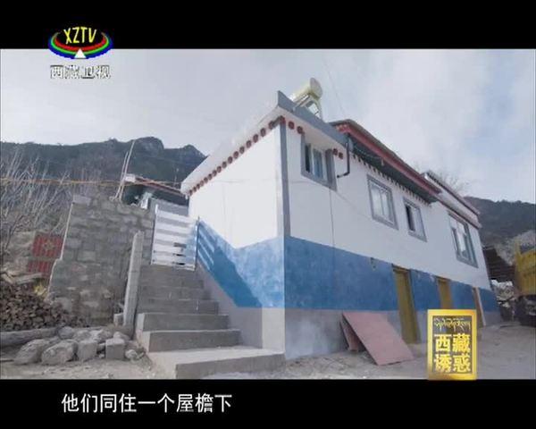 《西藏诱惑》幸福相守
