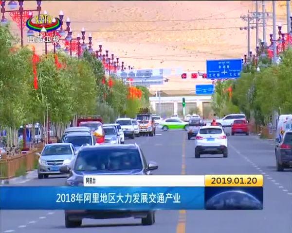 2018年西藏阿里地区大力发展交通产业
