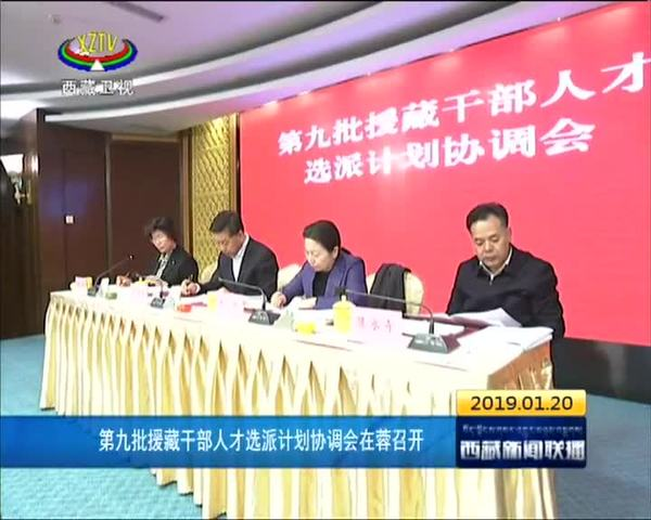第九批援藏干部人才选派计划协调会在蓉召开
