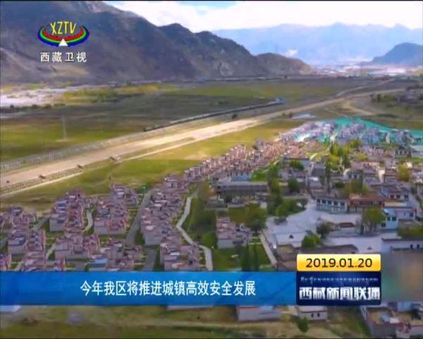 今年西藏将推进城镇高效安全发展