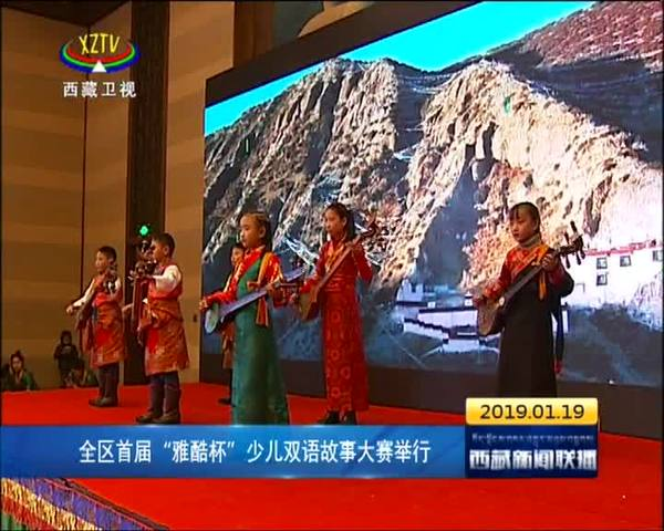"""西藏首届""""雅酷杯""""少儿双语故事大赛举行"""
