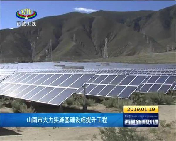 西藏山南市大力实施基础设施提升工程