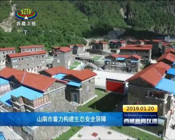 西藏山南市着力构建生态安全屏障