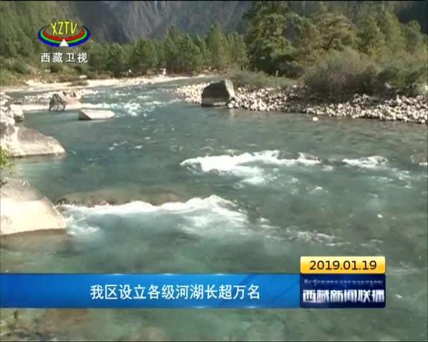 西藏设立各级河湖长超万名
