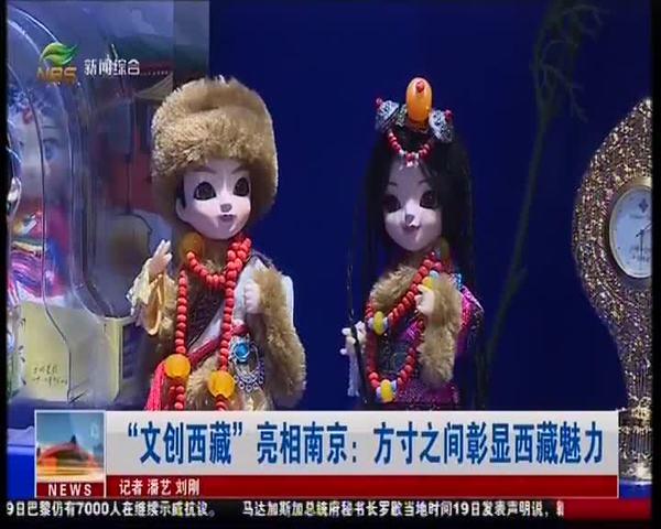 """""""文创西藏""""亮相南京:方寸之间彰显西藏魅力"""