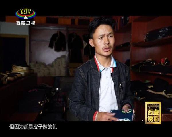 《西藏诱惑》太昭古城——太昭情缘