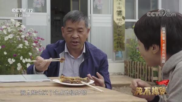 《决不掉队》临潭故事·老周的扶贫路