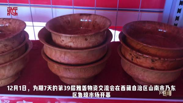 """西藏山南万人""""赶大集"""""""
