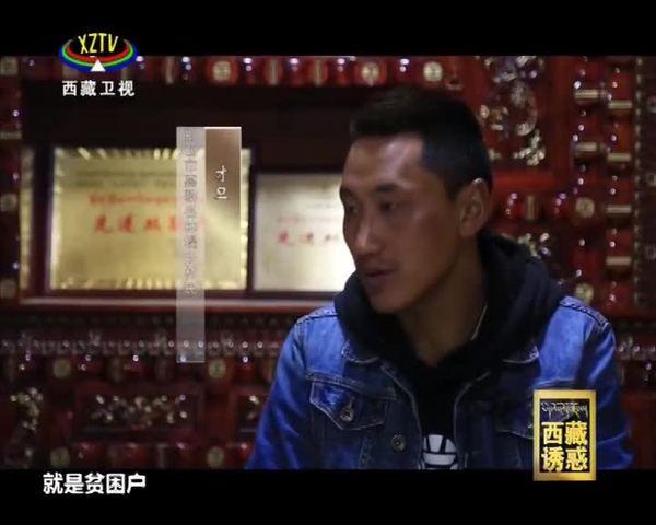 《西藏诱惑》才旦的幸福之路