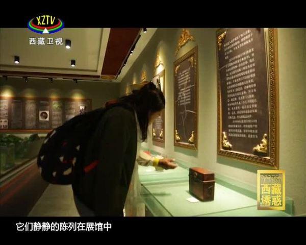 《西藏诱惑》太昭古城——太昭新韵